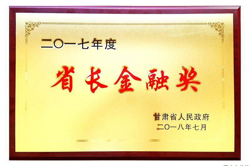 省长金融奖