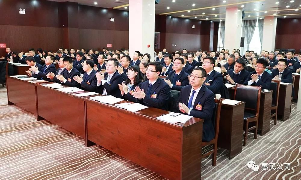 公司召开一届二次职工代表大会暨2019年